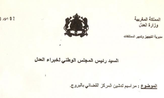 دعوة من وزارة العدل لحضور مراسيم تدشين المركز القضائي بدار ولد زيدوح - 06 أكتوبر 2020-