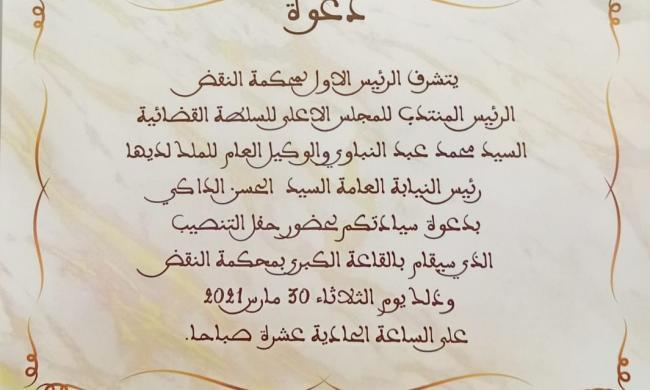 دعوة من الرئيس الأول لمحكمة النقض الرئيس المنتدب للمجلس الأعلى للسلطة القضائية والوكيل العام للملك لديها