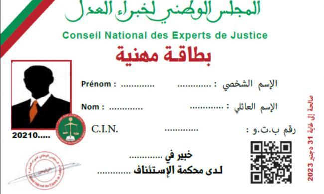 سحب البطاقة المهنية لدى ممثلي المجلس حسب التمثيليات الجهوية