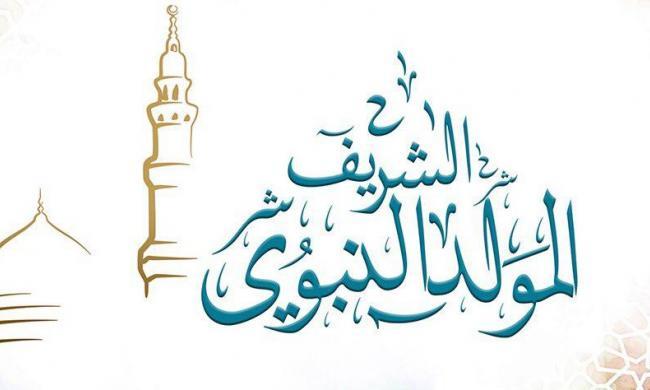 يسرني أن أتقدم اليكم بأحر التهاني و أطيب الأماني بمناسبة عيد المولد النبوي